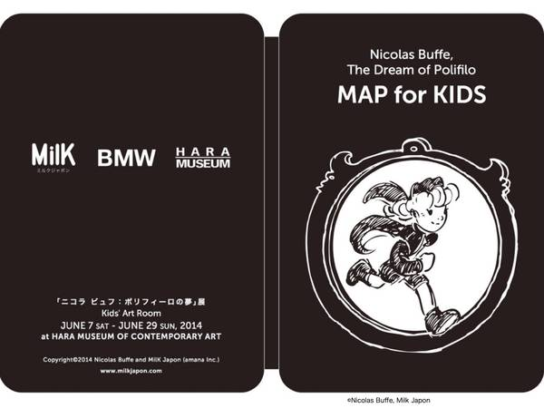Nicolas Buffe, The Dream of Polifilo, Hara Museum 40, Kids Room leaflet, Milk Japon, BMW