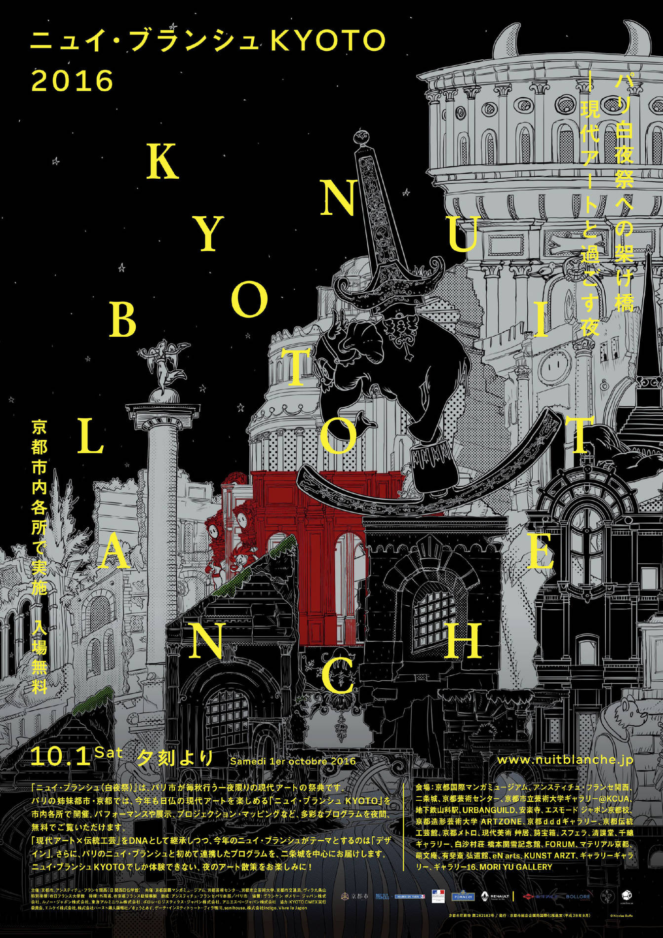·: Nicolas Buffe :· - NB B2 Affiche Nuit Blanche Kyoto 2016 3k